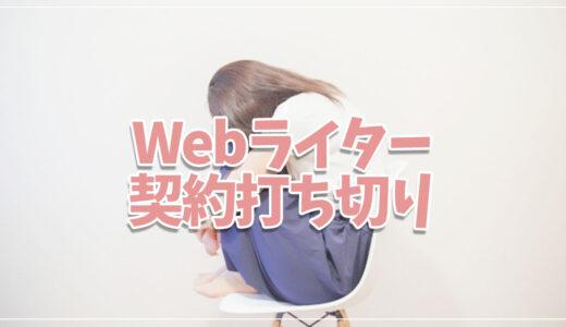 【現役ライターが解説】Webライターの案件が打ち切りになる6つの理由【稼ぐためには案件の継続が大切】